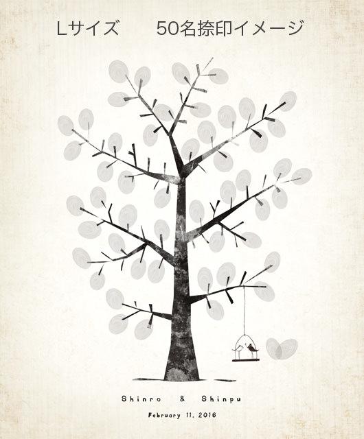 ウェディングツリーの捺印イメージ50名