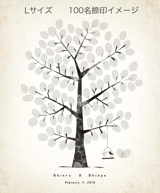 ウェディングツリーの捺印イメージ100名